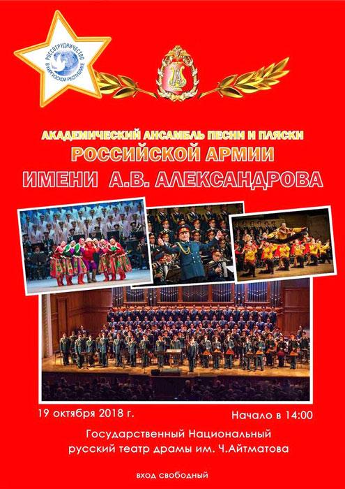 В трех городах Кыргызстана состоятся концерты ансамбля песни и пляски Российской Армии имени А. В. Александрова